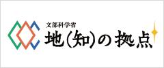 文部省学育 地(知)の拠点
