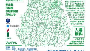 新聞マルシェ-みんなで考える茨城のシティプロモーション-を開催します