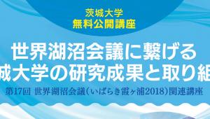 ★無料★【13】第17回世界湖沼会議(いばらき霞ヶ浦2018)関連講座