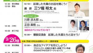 茨城大学・起業セミナーを実施します(終了しました)