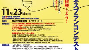 茨城県学生ビジネスプランコンテスト2018を開催します