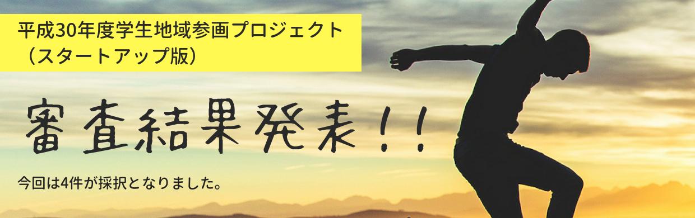学プロ(SU版審査結果)