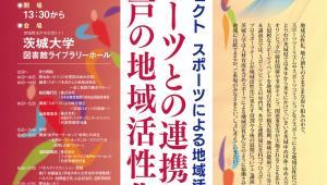 講演会『プロスポーツとの連携による茨城・水戸の地域活性化』を開催します!