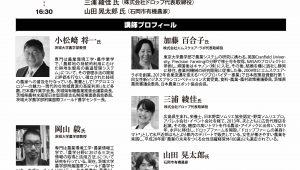 茨城大学・茨城県・茨城産業会議の連携講演会を開催します!!