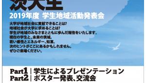 茨城大学学生地域活動発表会2019(はばたく!茨大生)を開催します!