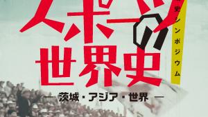 第15回人文社会科学部地域史シンポジウム 「スポーツの世界史―茨城・アジア・世界―」を開催いたします!