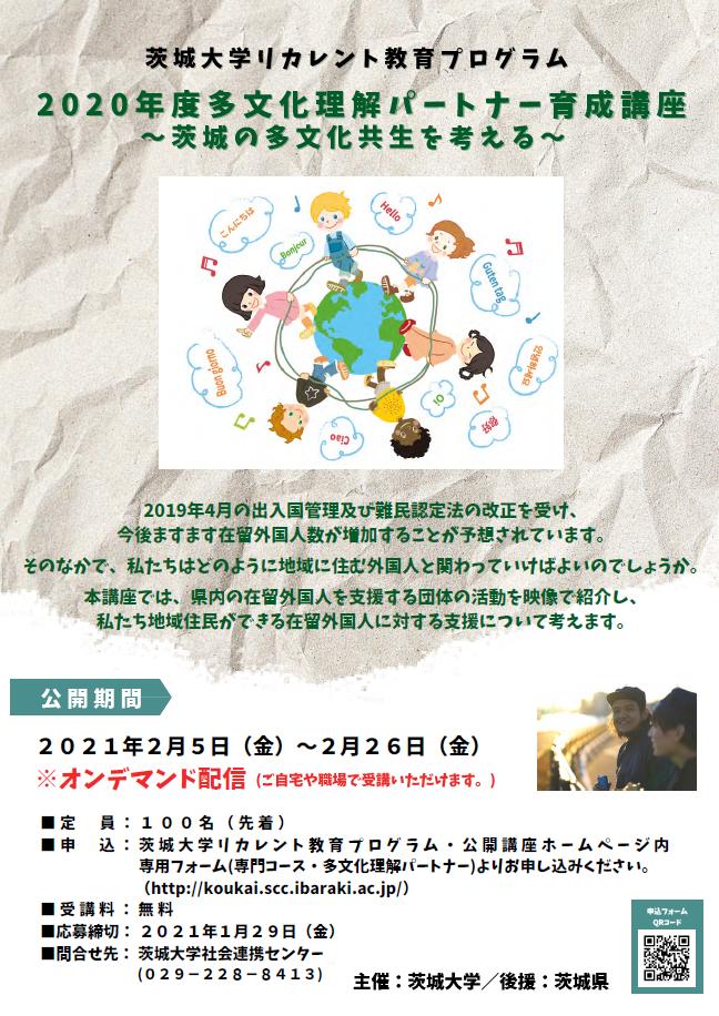 多文化理解パートナー育成講座~茨城の多文化共生を考える~