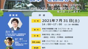 「アントレプレナーシップ教育プログラム」キックオフ・シンポジウム 参加者募集!