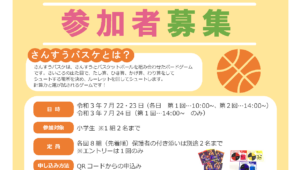 茨城大学×茨城ロボッツwithサザコーヒー 小学生向け「さんすうバスケ」参加者募集!