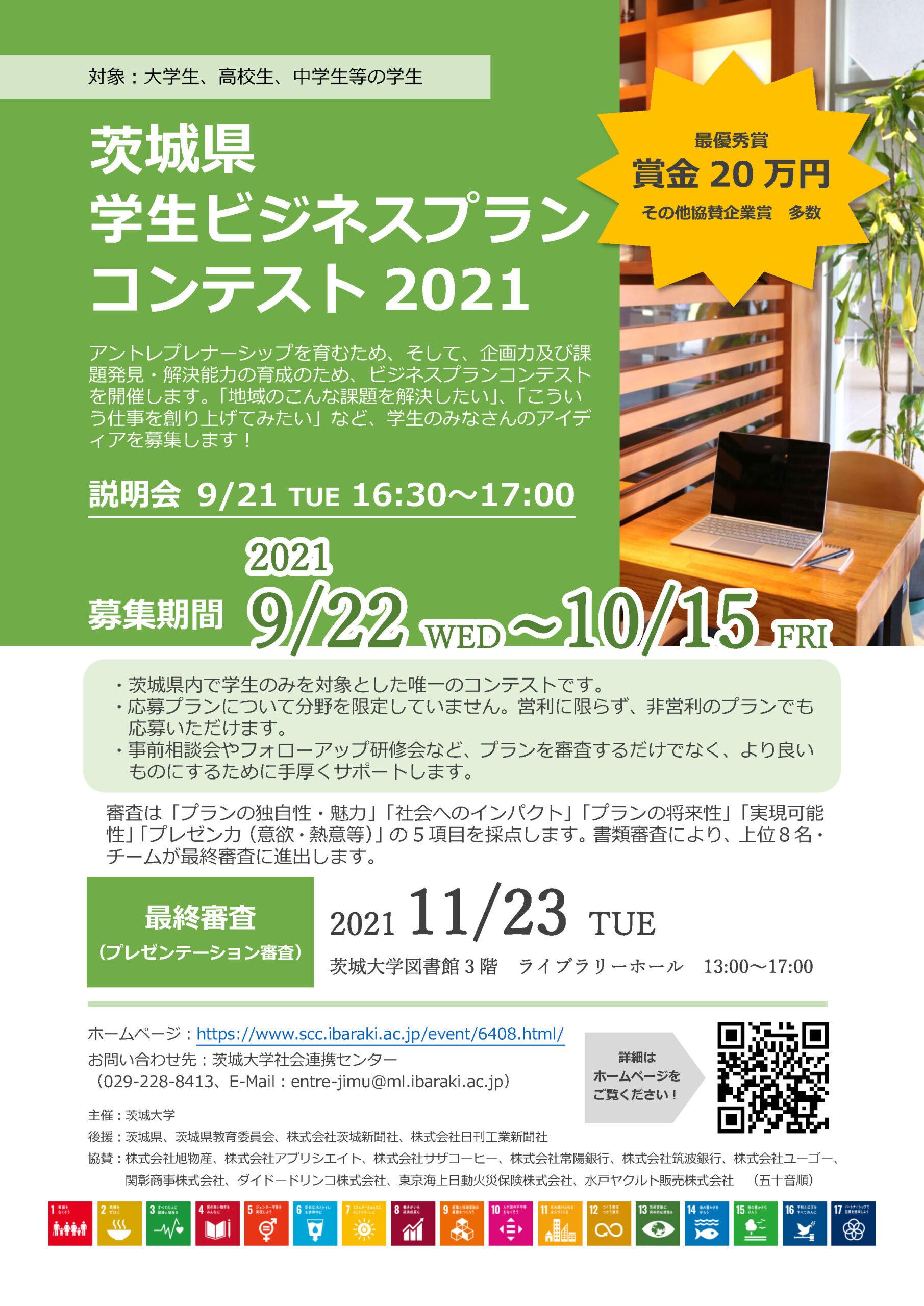 茨城県学生ビジネスプランコンテスト2021を開催します!